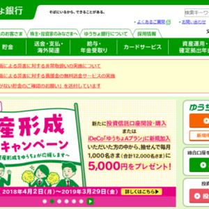 ゆうちょ銀行ウェブサイト