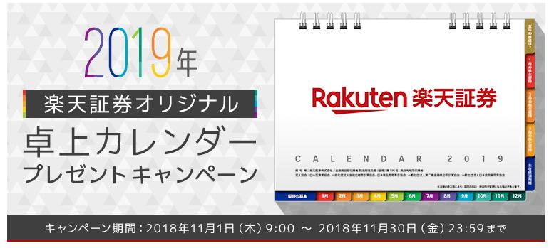 2019年 楽天証券オリジナル卓上カレンダープレゼントキャンペーン
