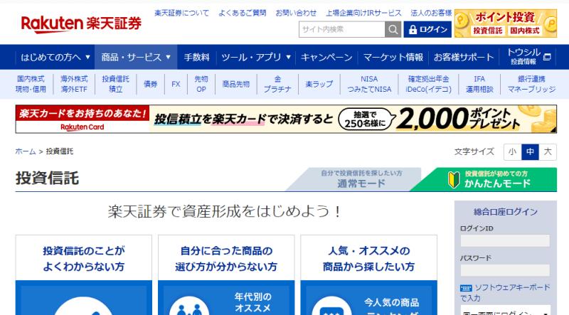楽天証券ウェブサイト