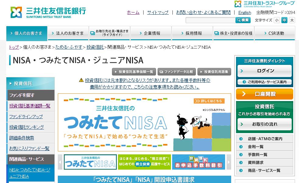 三井 住友 銀行 つみたて nisa