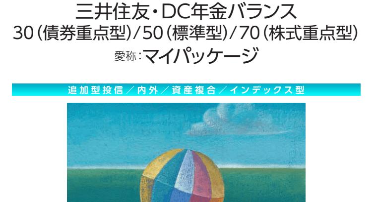 三井住友DC年金バランスシリーズ