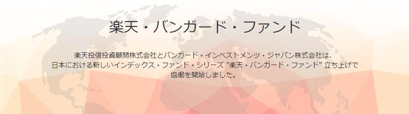 楽天バンガードファンドシリーズ