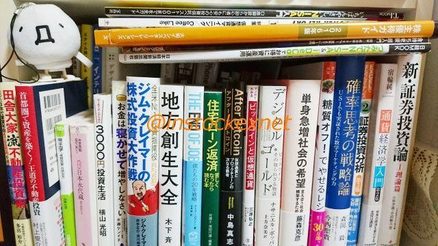 東北投信運営者の本棚