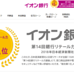 イオン銀行ウェブサイト