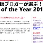 投信ブロガーが選ぶ! Fund of the Year 2018