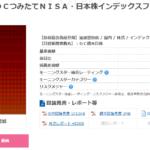 三井住友・DCつみたてNISA・日本株インデックスファンド