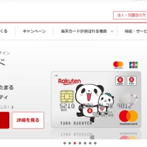 楽天カードウェブサイト