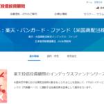 楽天・バンガード・ファンド(米国高配当株式)
