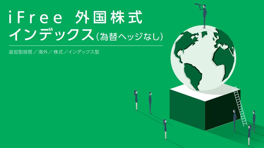 iFree外国株式インデックス(為替ヘッジなし)