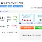 楽天証券では2019年5月7日からつみたてNISAでeMAXIS NYダウインデックスを購入可能