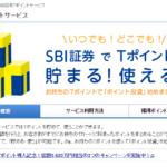 SBI証券でTポイントが貯まる!使える!
