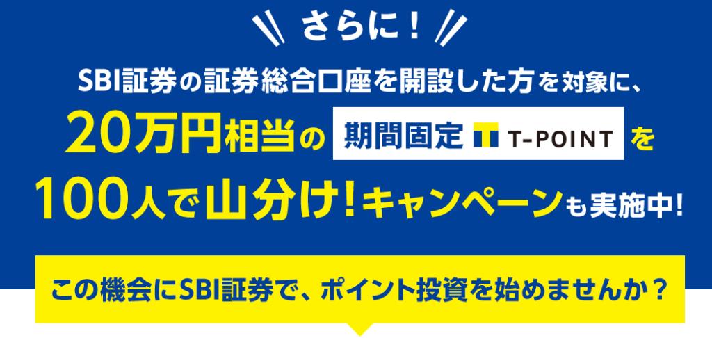 SBI証券のTポイントキャンペーン
