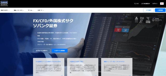 サクソバンク証券ウェブサイト