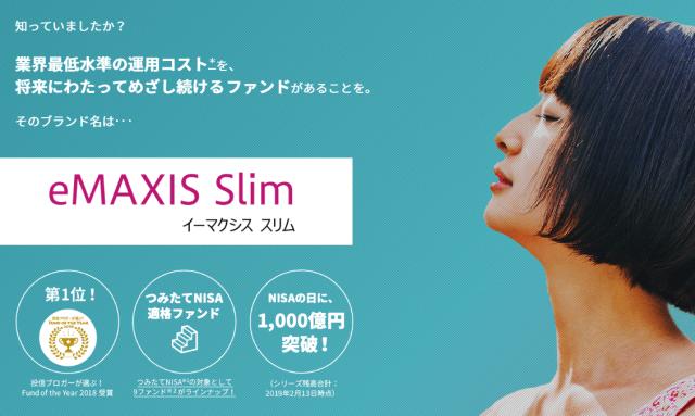 eMAXIS slim公式サイトイメージ