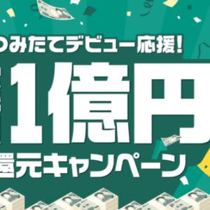 松井証券の1億円プレゼントキャンペーン