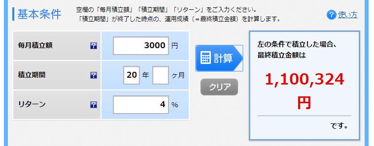 3000円の積み立てで100万円を目指す
