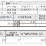 海外ETFの分配金受領報告書。海外ETFには結構税金がかかる!
