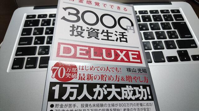 貯金感覚でできる3000円投資生活DELUXE