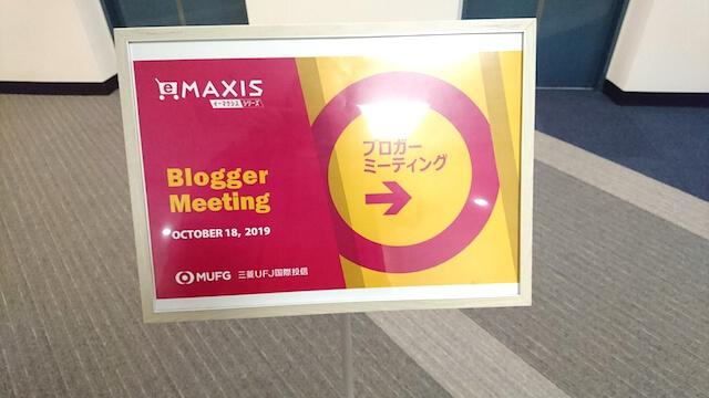 三菱UFJ国際投信ブロガーミーティング(2019年10月18日)