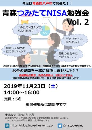 青森つみたてNISA勉強会 vol.2