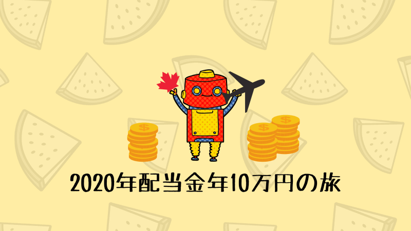 2020年配当金年10万円の旅