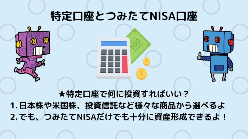 つみたてNISAと特定口座を併用してどんな投資する?