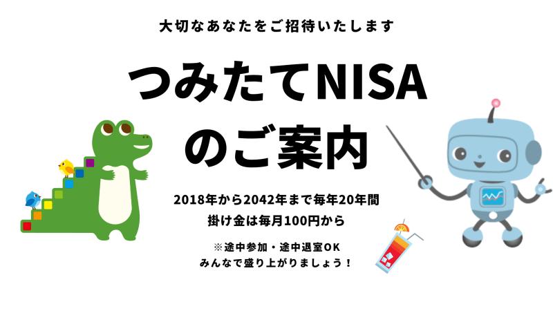 積立NISA(つみたてNISA)