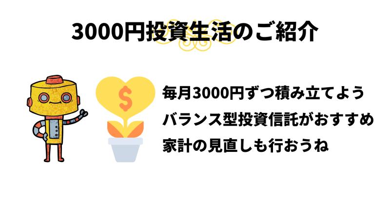 「3000円投資生活」解説一覧。投資初心者に最適だよ!