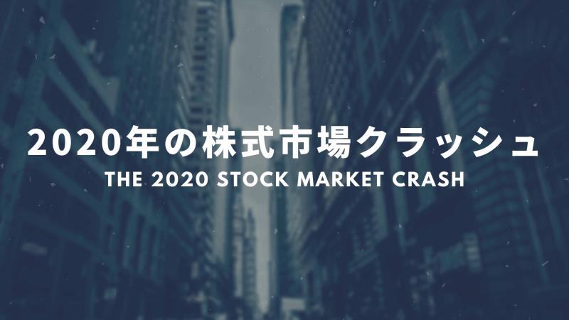 2020年の株式市場クラッシュ