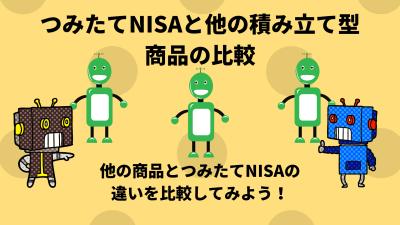サムネイル(つみたてNISAと他の商品の比較)