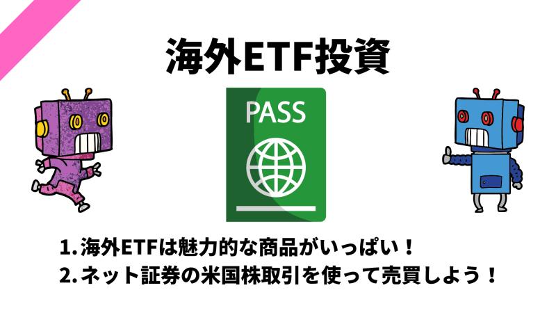 海外ETFの解説一覧