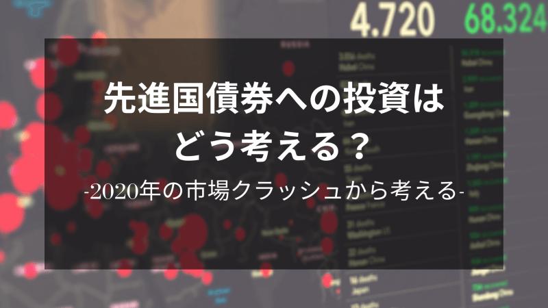 【アセットアロケーション】コロナ禍の相場から考える先進国債券の投資の方針