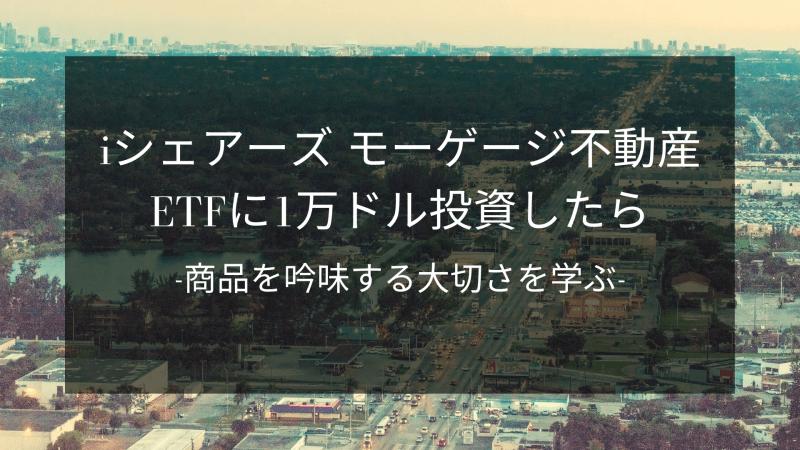 iシェアーズモーゲージ不動産ETF