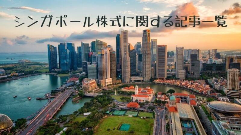 シンガポール株式に関する記事一覧