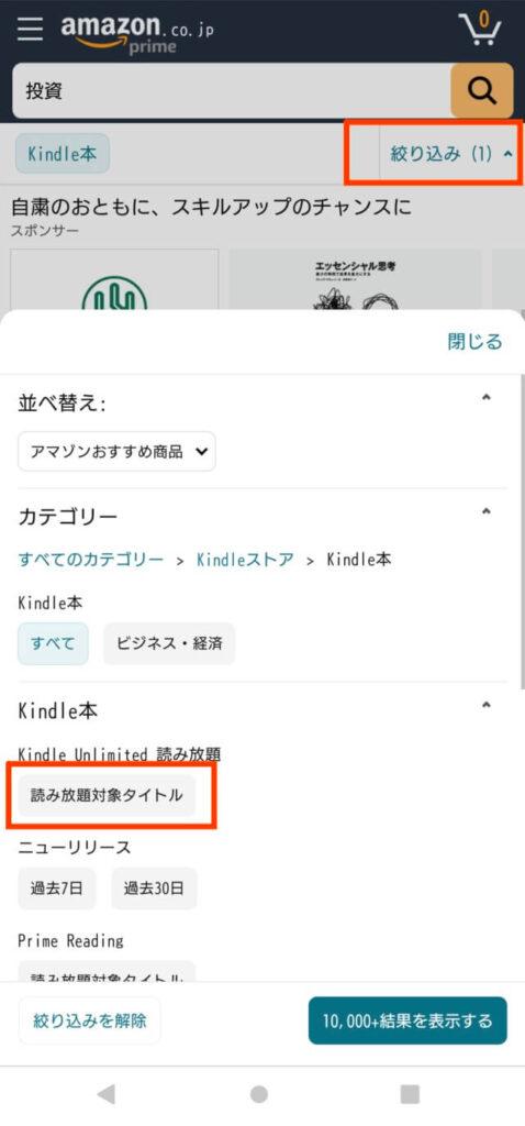 Kindle Unlimited 対象の本を探す(スマホ)