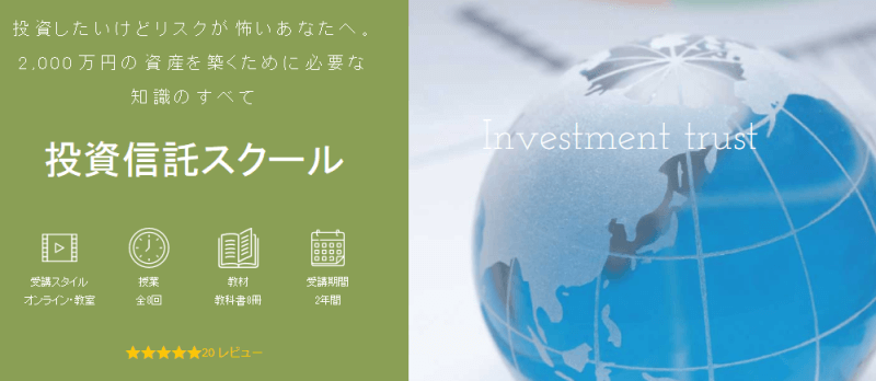 投資信託スクール